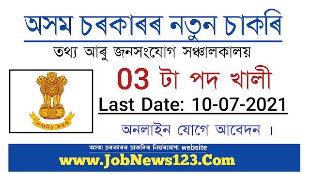 DIPR Assam Recruitment 2021: