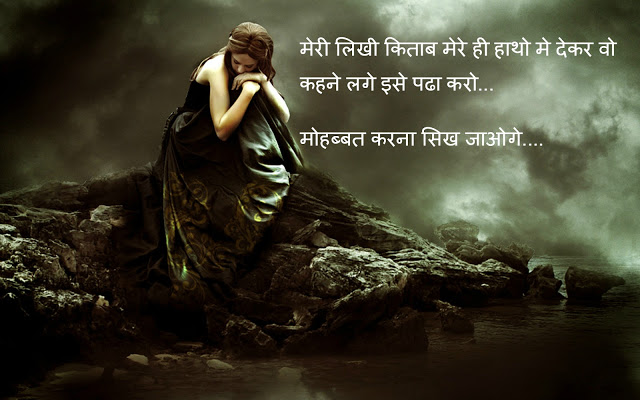 Best Sad shayari for lovers 2017