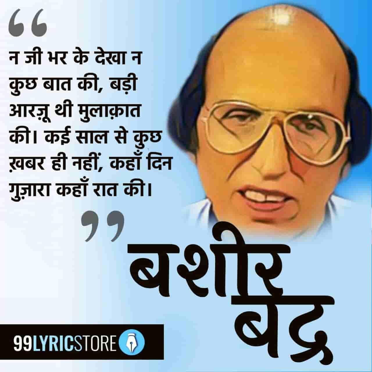 This beautiful ghazal 'Na Jee Bhar Ke Dekha Na Kuch Baat Ki' has written by Bashir Badr.