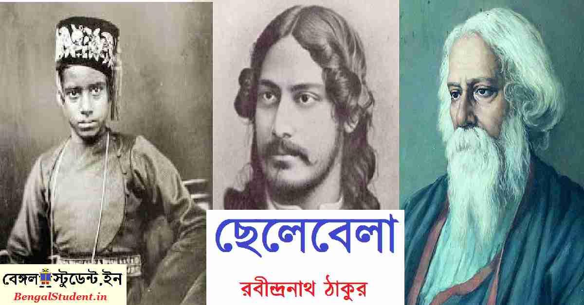 Chelebela by Rabindranath Tagor PDF Download