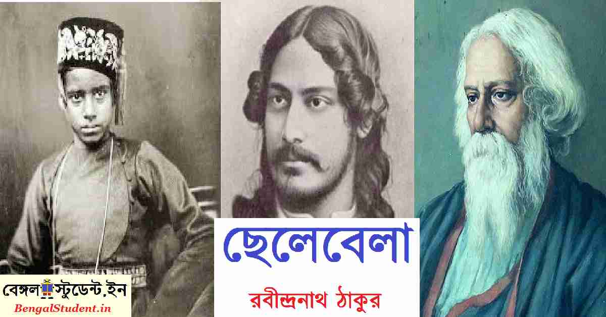 Chelebela by Rabindranath Tagor PDF Download