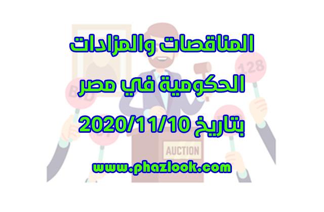 مناقصات ومزادات مصر في 2020/11/10