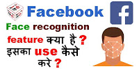 How to use Facebook face recognition?