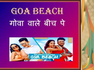 Gova Bic | Goa Bali Beach Song | Lyrics In Hindi