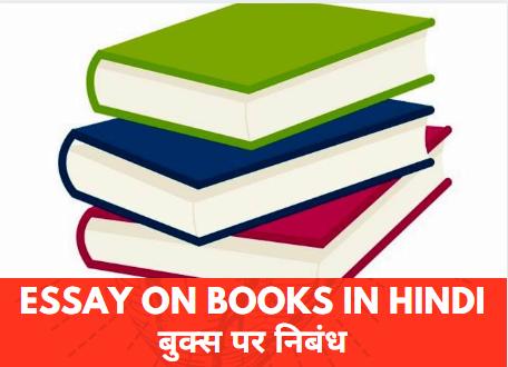 Essay On Books In Hindi बुक्स पर निबंध