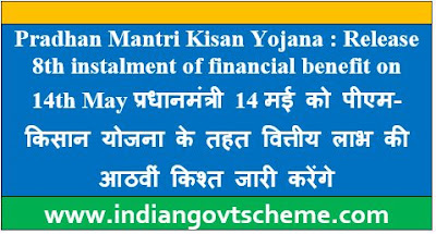 Release 8th instalment of financial benefit