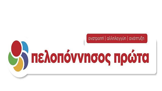 """""""Πελοπόννησος Πρώτα"""": Αντιδημοκρατική απαγόρευση του Φεστιβάλ Δρόμου από τον Δήμο Καλαμάτας"""