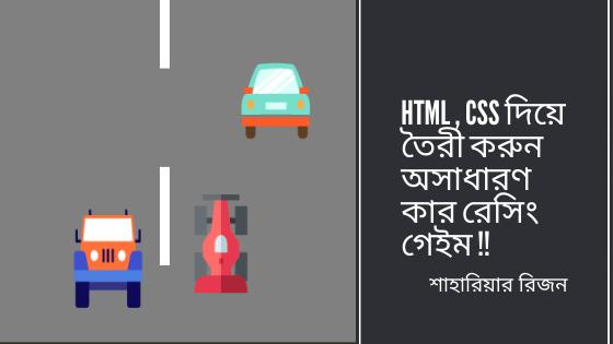 HTML / CSS দিয়ে তৈরী করুন অসাধারণ কার রেসিং গেইম !!