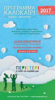 ΔΗΜΟΣ ΠΕΡΙΣΤΕΡΙΟΥ