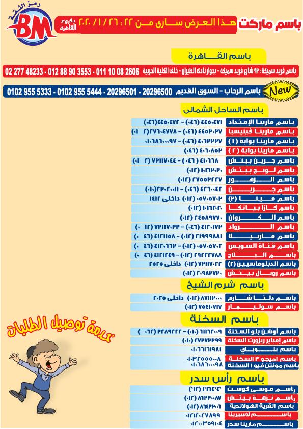 عروض باسم ماركت مصر الجديدة و الرحاب من 22 يناير حتى 26 يناير 2020
