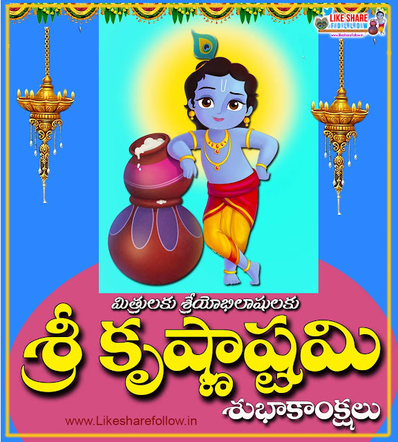 Happy srikrishna janmashtami telugu greetings wishes images wallpapers