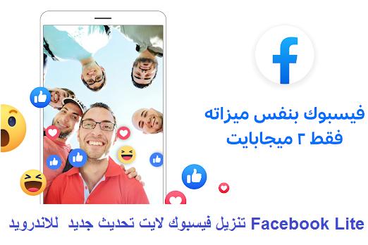 تنزيل فيسبوك لايت تحديث جديد  للاندرويد Facebook Lite