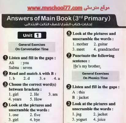 اجابات كتاب المعاصر لغة انجليزية للصف الثالث الابتدائي ترم أول 2020
