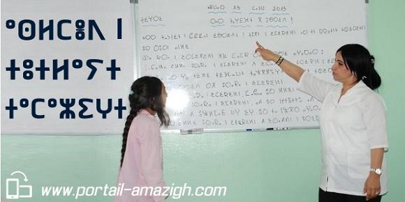 تدريس اللغة الامازيغية
