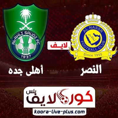 بث مباشر مباراة الاهلي السعودي والنصر