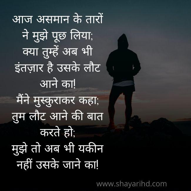 Heart Touching Zindagi Shayari in Hindi