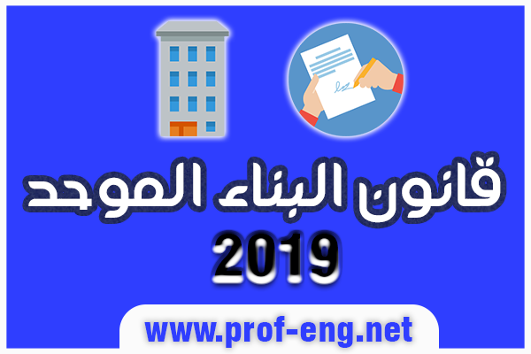 قانون البناء الموحد رقم 119 لسنة 2008 + تعديلات قانون البناء الموحد  2019 pdf
