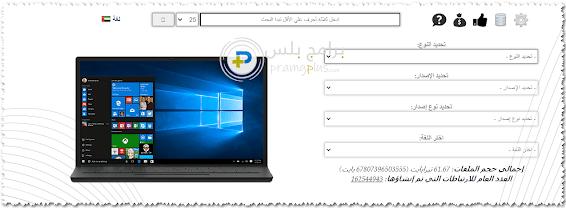 تحميل Windows 10 iso من الموقع الروسي