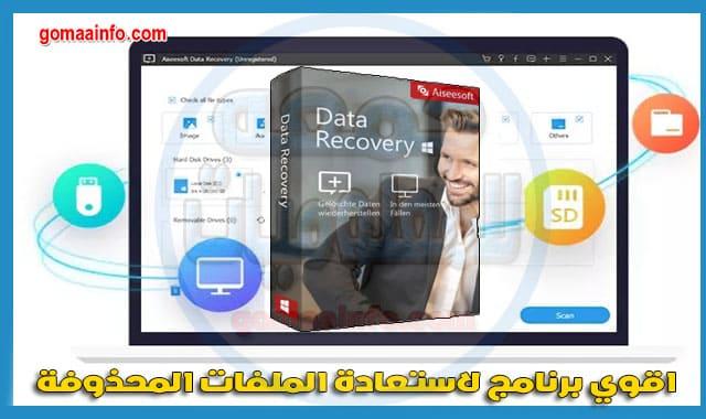 برنامج استعادة الملفات المحذوفة Aiseesoft Data Recovery