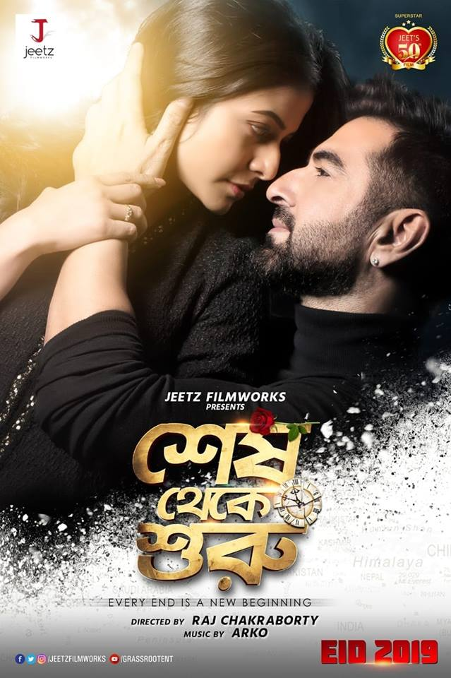 Shesh Theke Shuru [2019] Full Movie | Kolkata Bangla
