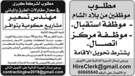 الصحف الكويتية JOBS IN KUWAIT #NEWSPAPER 10-Jun-KUWAIT – GCC