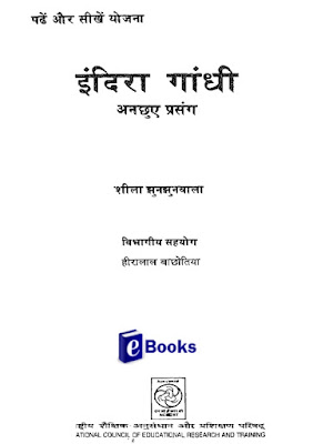 इंदिरा गाँधी अनछुए प्रसंग Indira Gandhi Anchhuye Prasang