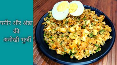 Egg Paneer Bhurji Quick Egg DIsh for Dinner | Asha and Anita | अंडा और पनीर की अनोखी भुर्जी |