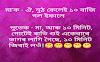 Funny Jokes In Assamese- Assamese Best Joke for 2019