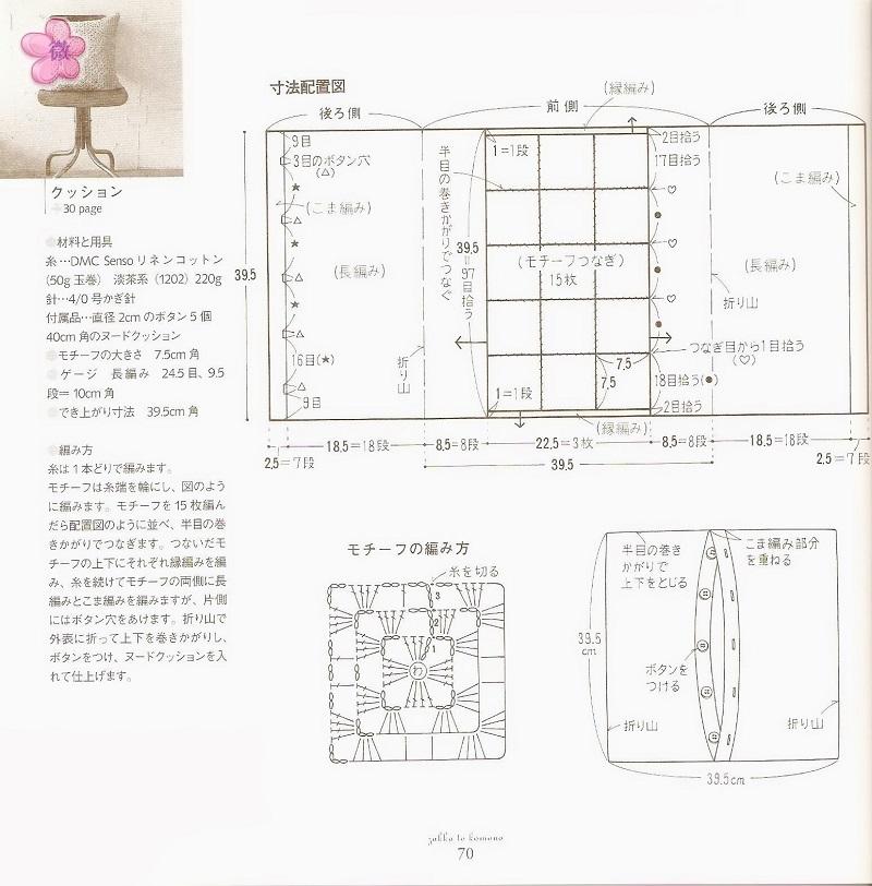 Almofadas quadrada de crochê com gráfico