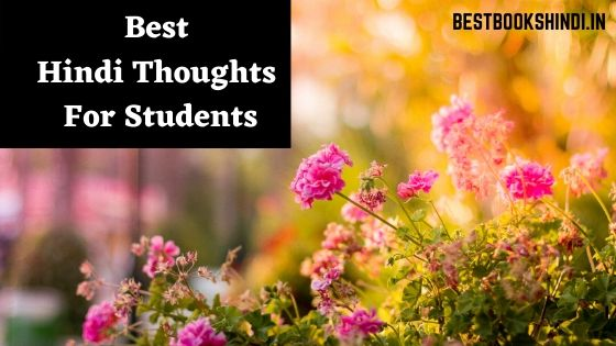 Thoughts For Students