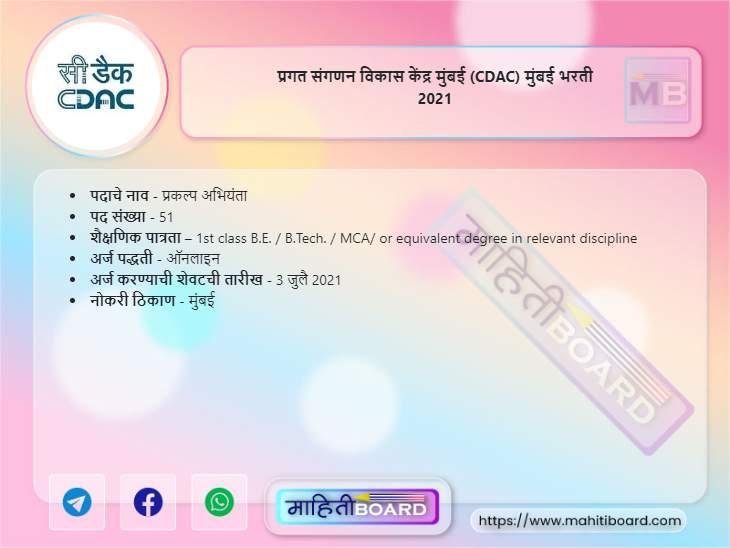 CDAC Mumbai Bharti 2021