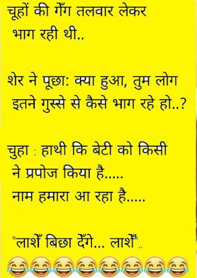 Chuhe Hathi Ki ladai Hindi Funny Jokes: Lashe Bicha Dunga .. Lashe