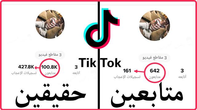 زيادة متابعين ومشاهدات Tik Tok تيك توك مجاناً