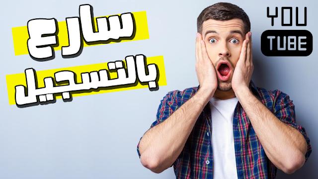 سارع لحضور مؤتمر اليوتيوب في مصر والمغرب