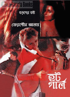 Book Name: Hot Girl by Ferdous Alam (Bangla Romantic) - PDF Download