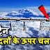 Dangerous Railways Tracks, Railway Routes, Railroads in The World in Hindi || दुनिया के सबसे खतरनाक रेलवे ट्रैक, बादलों पर चलती ट्रेन