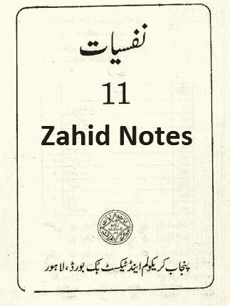 class 11, FA psychology (nafsiyat) book pdf download