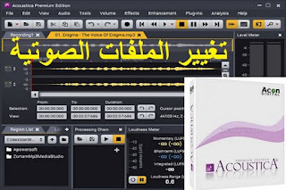 Acoustica Premium Edition 7-2-1 تغيير الملفات الصوتية