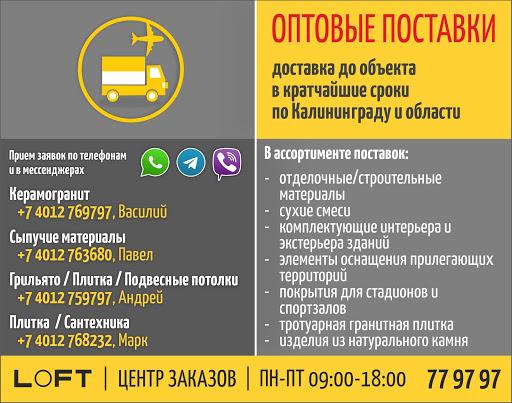Оптовые поставки - доставка до объекта в кратчайшие сроки по Калининграду и области