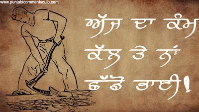 Punjabi Quotes Comments