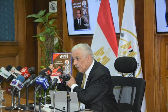 الدكتور طارق شوقي يعلن إطلاق أكبر بوابة عربية إلكترونية لتسجيل وظائف التعليم