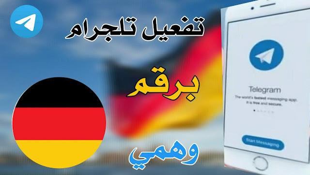 طريقة تفعيل برنامج تلجرام برقم الماني تطبيق جديد 2020