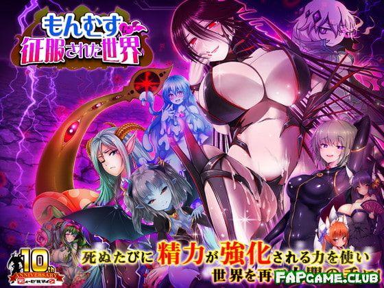 Monmusu Conquered World (Otaku's Fantasy 2) (もんむすに征服された世界)