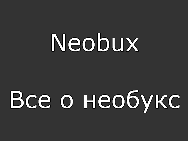Neobux (Все о необукс)