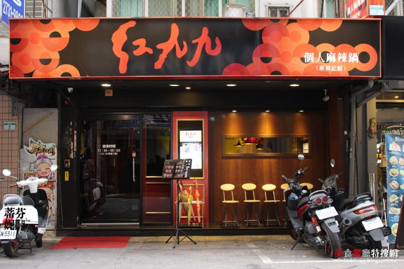 [北部] 台北市東區【紅九九】單人麻辣火鍋 麻而不辣好味道