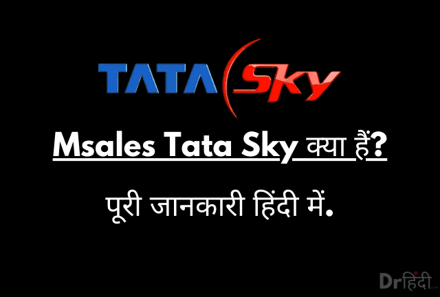 Msales Tata Sky क्या हैं