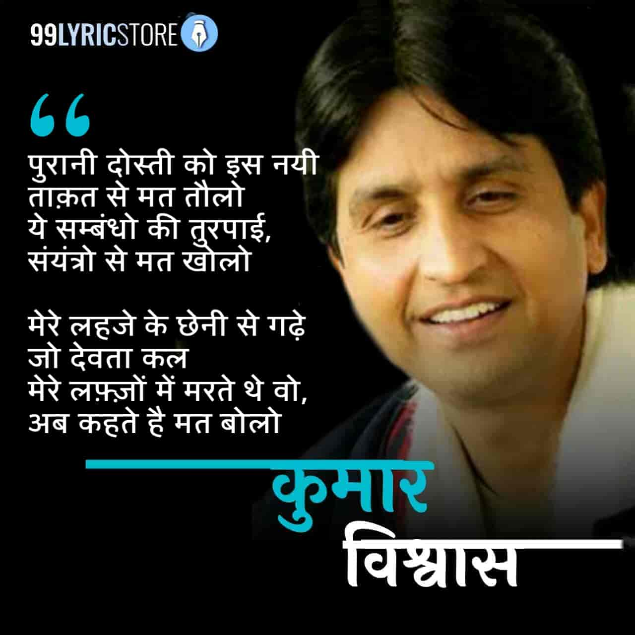 This beautiful Ghazal 'Jawani Mein Kayi Ghazalein' has written by Kumar Vishwas on Stage of KV Musical.