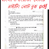 Bengali & English Letter Writing PDF Book Download