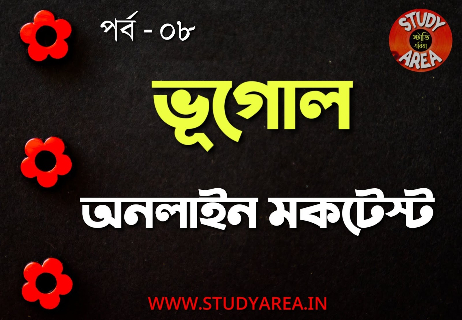 Geography Online Mock Test in Bengali part -08