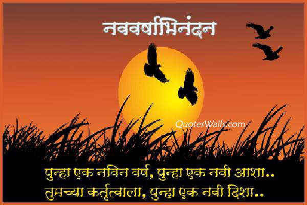 Happy New Year 2017 Marathi Message, Greetings Pictures, Images